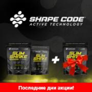 Это уже последний шанс - чтобы воспользоваться акцией SHAPE CODE Slim Shake!