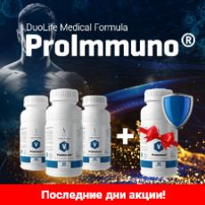 Это уже последний шанс - чтобы воспользоваться акцией DuoLife Medical Formula ProImmuno®!