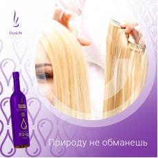 DuoLife Keratin Hair Complex раскроет естественную красоту